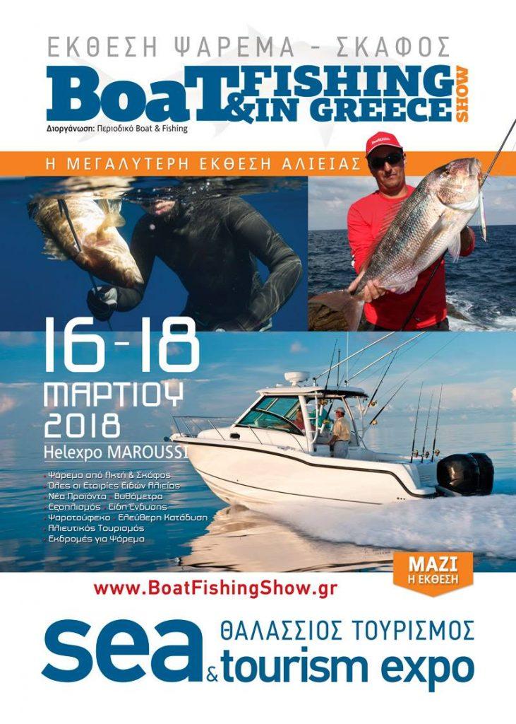 Η TOTEM συμμετέχει στην Boat and Fishing 2018